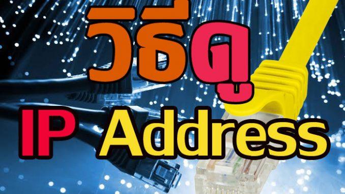 วิธีดู IP Address ของเรา