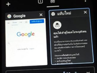 โหมดไม่ระบุตัวตน Google Chrome
