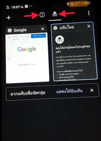 สลับโหมดไม่ระบุตัวตน Google Chrome ในมือถือ