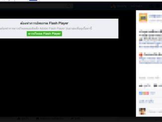 คุณต้องทำการดาวน์โหลดและติดตั้ง Adobe Flash Player รุ่นล่าสุดเพื่อดูเนื้อหานี้