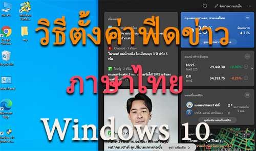 เปลี่ยนฟีดข่าวที่ Taskbar ให้เป็นภาษาไทย Windows 10