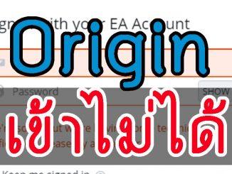 Origin เข้าไม่ได้