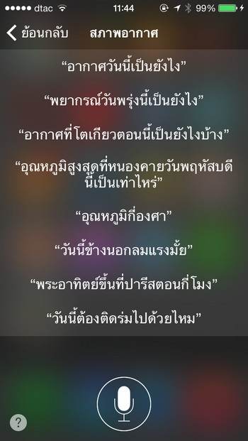 คำสั่ง Siri