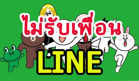 ไม่รับเพื่อน LINE