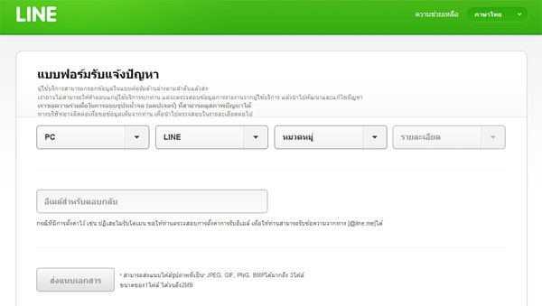 line-report