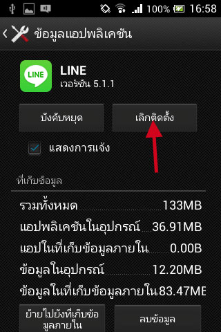 line-uninstall