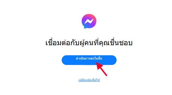 login messenger