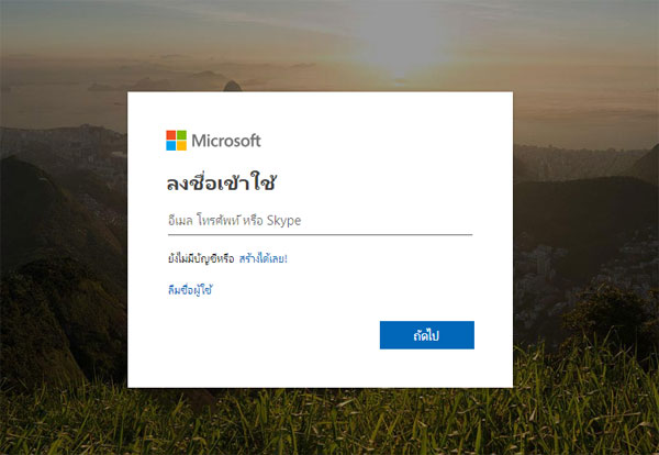 login outlook
