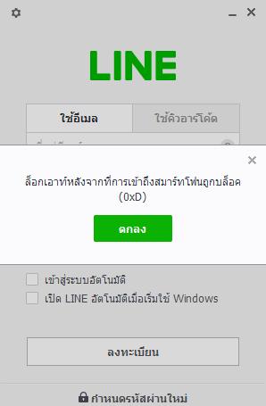 ออกจากระบบ LINE PC
