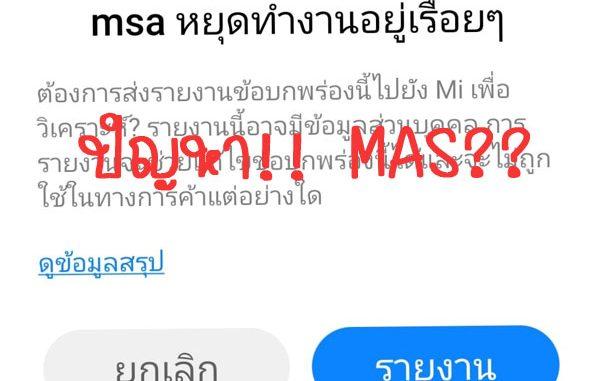 ปัญหา MAS หยุดทำงานอยู่เรื่อยๆ