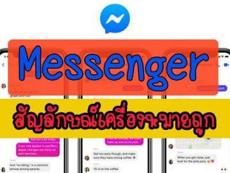 messenger สัญญาลักษณ์เครื่องหมายถูก