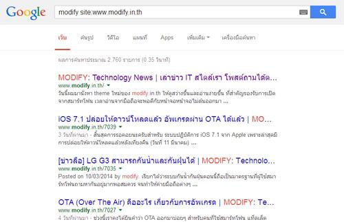 รูปแบบการค้นหาใหม่ Google