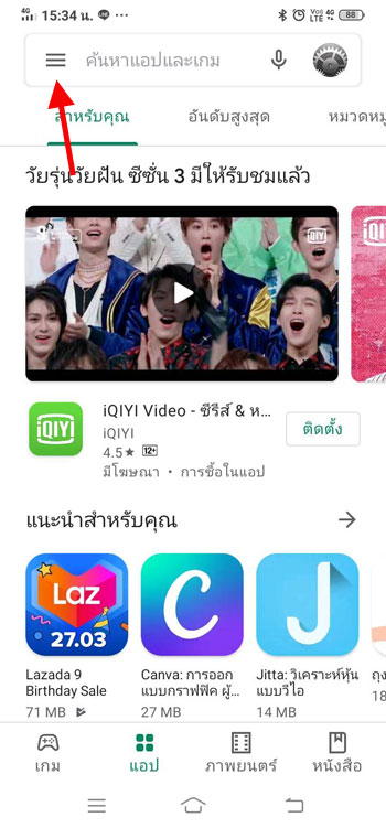 more Google play