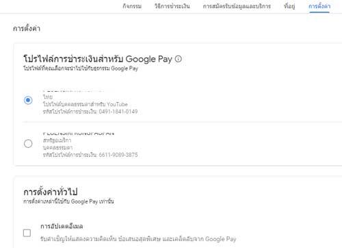 โปรไฟล์การชำระเงินสำหรับ Google Pay