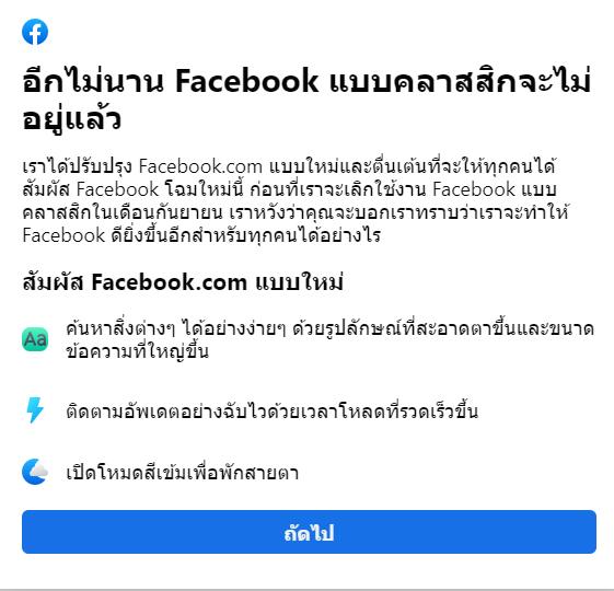อีกไม่นาน Facebook แบบคลาสสิกจะไม่อยู่แล้ว