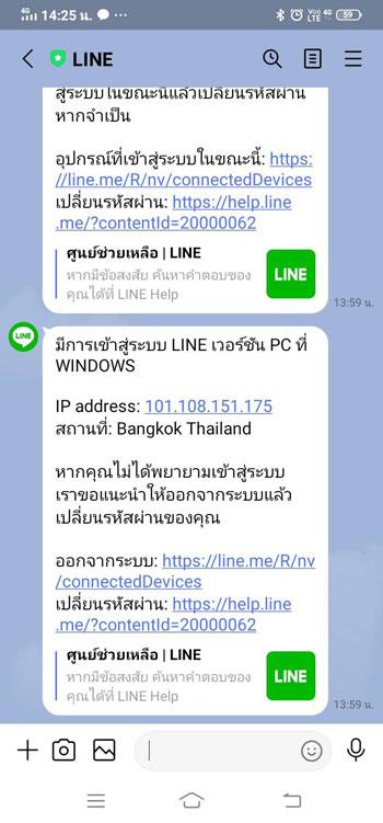 มีการเข้าสู่ระบบ LINE เวอร์ชัน PC ที่ Windows