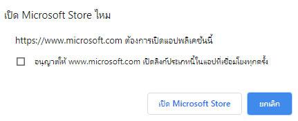 เปิด Microsoft Store