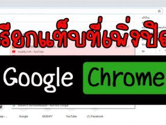 เรียกแท็บที่เพิ่งปิด Google Chrome