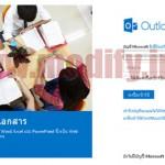 วิธีสมัครอีเมล์ @Outlook.com