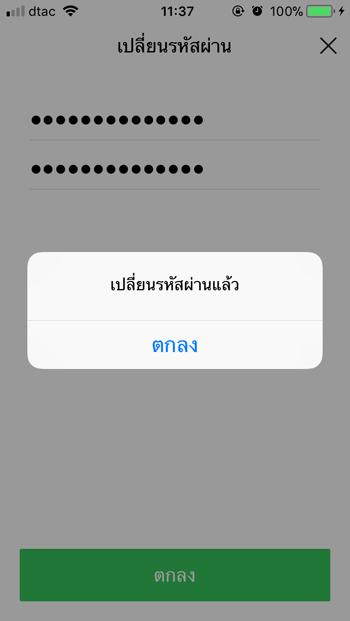 password line