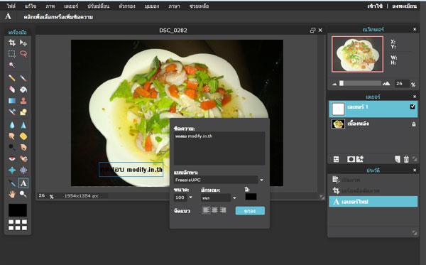 รวมเว็บแต่งภาพออนไลน์ ที่น่าสนใจ ใช้ได้แม้ไม่ต้องลงโปรแกรม | MODIFY