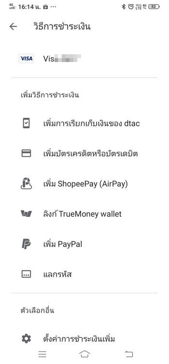 รูปแบบการชำระเงินใน Play Store