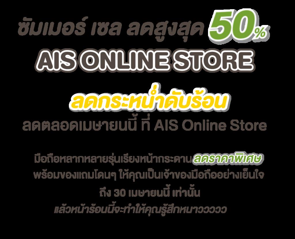AIS Online Store ซัมเมอร์เซล ลดสูงสุด 50%