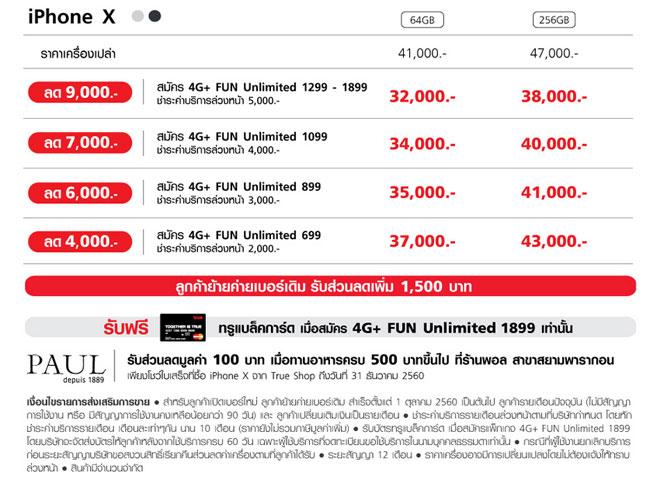 promotion iPhone x Truemove