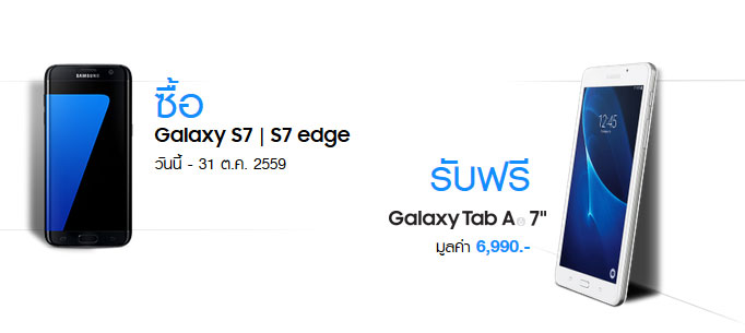 ซื้อ Galaxy S7 | S7 edge วันนี้ - 31 ต.ค. 2559 รับฟรี Galaxy Tab A6 7นิ้ว