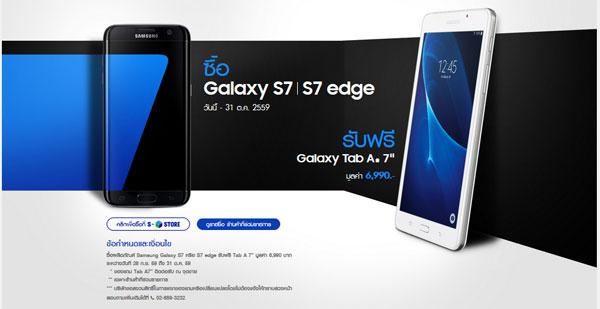 ซื้อ Samsung Galaxy S7 หรือ Samsung Galaxy S7 edge วันนี้ - 31 ตุลาคมรับฟรี Samsung Galaxy Tab A ขนาด 7 นิ้ว มูลค่ากว่า 6,990 บาท