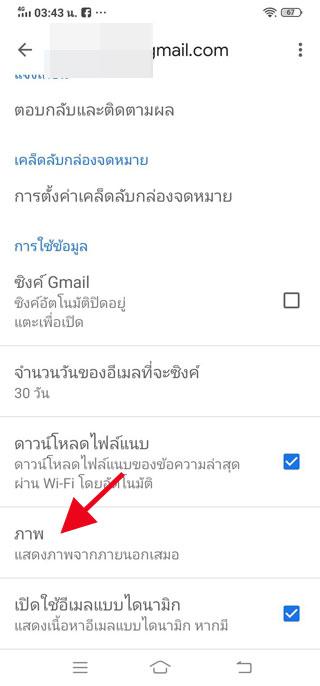 ภาพ Gmail