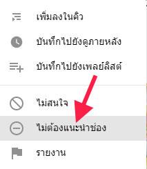 ไม่ต้องแนะนำช่อง Youtube