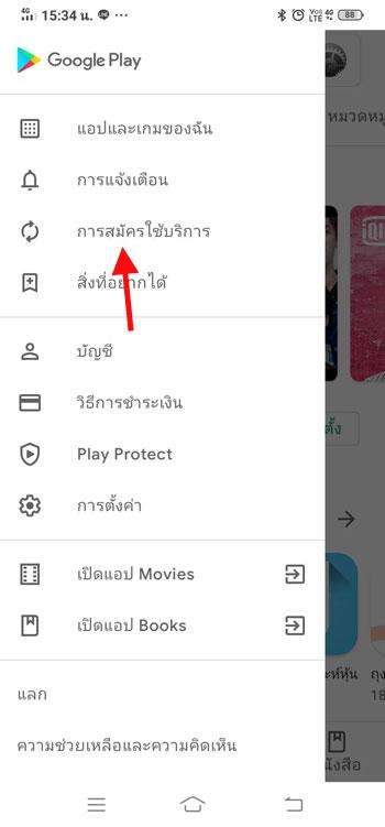 การสมัครใช้บริการ Google Play