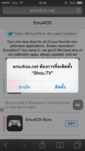 emu4ios.net