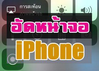 อัดหน้าจอ iPhone ไม่ใช้แอพ