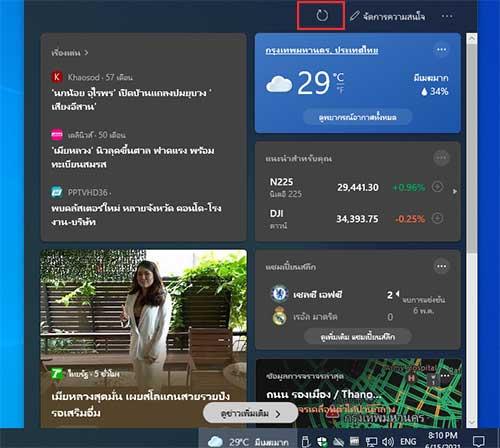 รีเฟรชข่าวตรง Taskbar ของ Windows 10