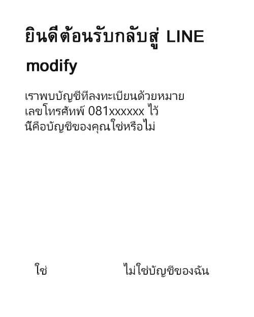 ยินดีต้อนรับกลับสู่ LINE เราพบบัญชีที่ลงทะเบียนด้วยหมาย เลขโทรศัทพ์ 081xxxxxx ไว้  นี้คือบัญชีของคุณใช่หรือไม่