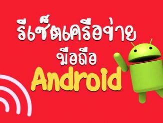 วิธีรีเซ็ตการตั้งค่าเครือข่าย Android
