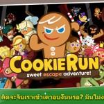 การปิดการแจ้งเตือนแอพเกม (LINE Cookie Run) และแอพเกมอื่นๆใน LINE