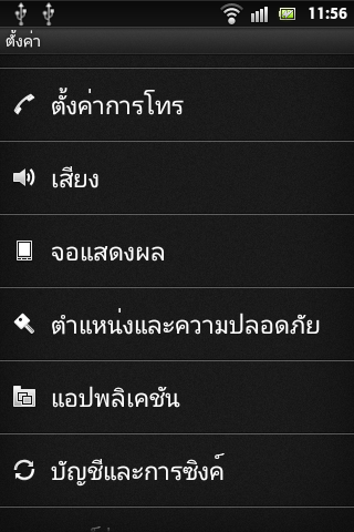 ระบบปฏิบัติการสำหรับอุปกรณ์พกพา Android