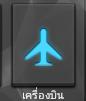 โหมดเครื่องบิน