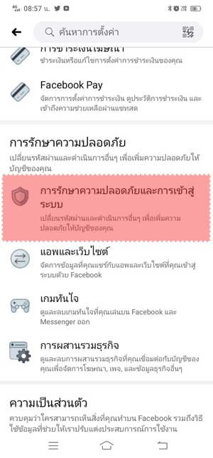 การรักษาความปลอดภัยและการเข้าสู่ระบบ Facebook มือถือ
