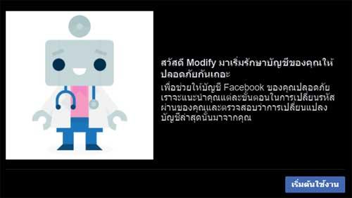 สวัสดี Modify มาเริ่มรักษาบัญชีของคุณให้ปลอดภัยกันเถอะ เพื่อช่วยให้บัญชี Facebook ของคุณปลอดภัย เราจะแนะนำคุณแต่ละขั้นตอนในการเปลี่ยนรหัสผ่านของคุณและตรวจสอบว่าการเปลี่ยนแปลงบัญชีล่าสุดนั้นมาจากคุณ