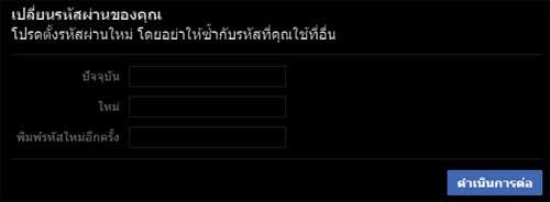 เปลี่ยนรหัสผ่าน Facebook