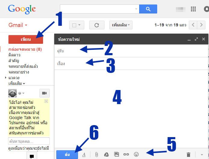 send-gmail
