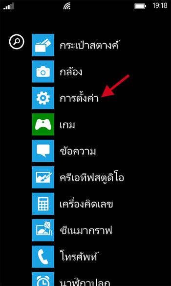 setting-Windws-Phone