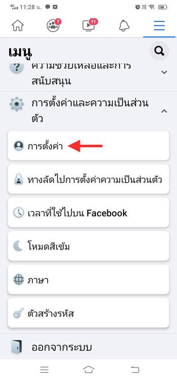 การตั้งค่า Facebook มือถือ