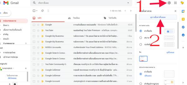 ดูการตั้งค่าทั้งหมด Gmail