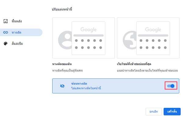 ทางลัด Google Chrome