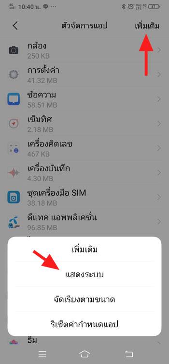 แสดงแอประบบ Androida